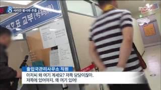 """[15/05/20 뉴스데스크] """"출입국관리사무소 불친절…"""