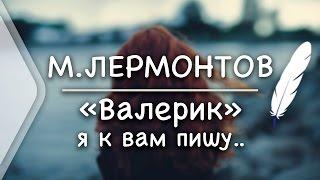 М.Лермонтов - Валерик (Стих и Я)