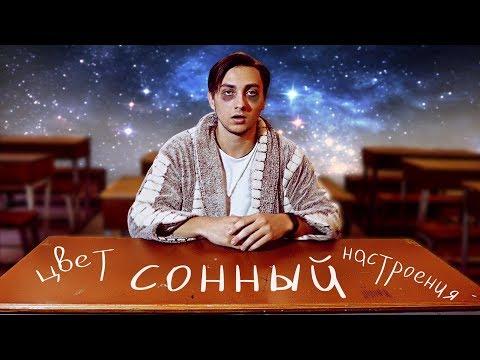 ЦВЕТ НАСТРОЕНИЯ ЧЕРНЫЙ - ПАРОДИЯ - Егор Крид & Филипп Киркоров