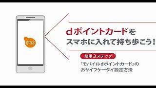モバイルdポイントカード(おサイフケータイ)の設定 thumbnail