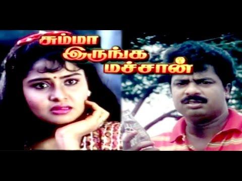 Summa Irunga Machan | Pandiarajan, Sangavi | Full Length Comedy Tamil Movie