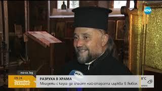 Младежи с кауза да спасят най-старата църква в Ямбол - Здравей, България (12.11.2018г.)