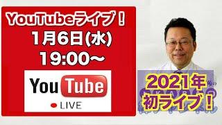 【2021.1.6】「樺チャンネル」新春ライブ!【精神科医・樺沢紫苑】