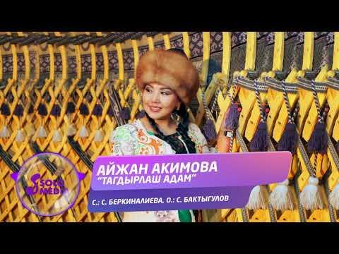 Айжан Акимова - Тагдырлаш Адам