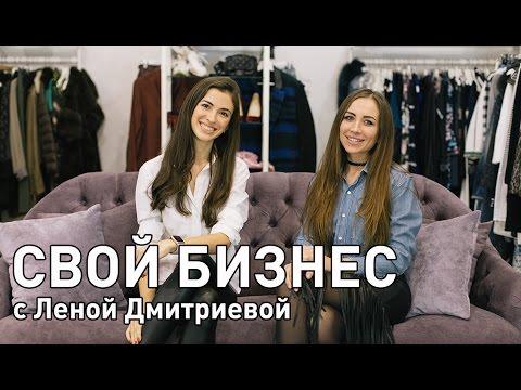 Как начать бизнес девушке. История Лены Дмитриевой