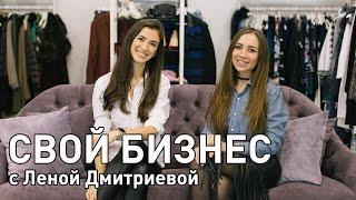 видео Как стать бизнес леди с нуля: С чего начать свое дело?