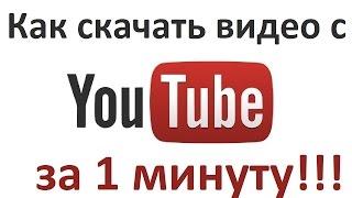 Как скачать видео с YouTube за 1 минуту? Быстро и просто!