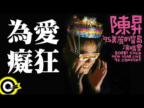 劉若英René Liu【為愛癡狂 Crazy for Love】'95美麗的寶島演唱會 Bobby Chen New Year Live '95 Concert Official Live Video