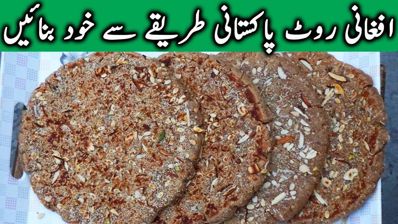 Afghani Sweet Bread Roat Recipe in Urdu | Making Afghani Sweet Roat Bread in Pakistan | Hafiz Naveed