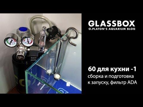 Видео: 60 для кухни - сборка и подготовка к запуску + ADA Superjet фильтр