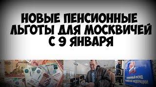 Заработали новые пенсионные льготы для москвичей
