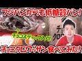 【糖質制限】チョコたっぷりのクロワッサン!フジパンの低糖質パン!