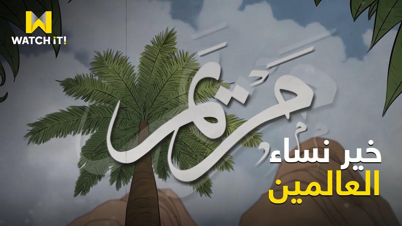مصر أرض الأنبياء - مريم الصدّيقة.. اصطفاها الله سبحانه وتعالى مرتين 😇