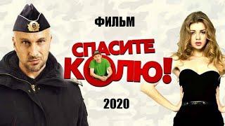 СПАСИТЕ КОЛЮ! (2020) [обзор на фильм]
