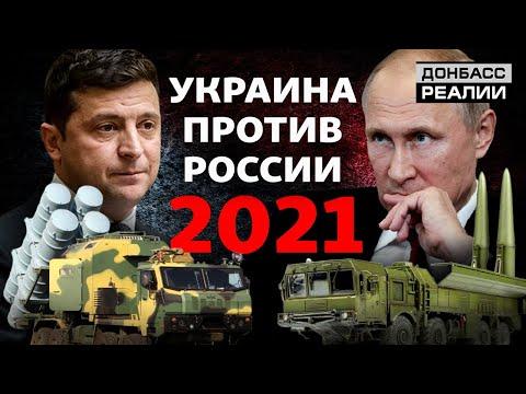 Как Украина будет воевать против России в 2021 году? | Донбасc Реалии