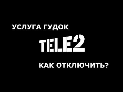 Теле2 как отключить услугу гудок с телефона