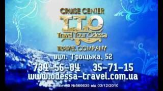 Круизы от Тревел Тур Одесса(Круизы 2012 года Одесса-Венеция-Одесса., 2012-02-14T13:00:52.000Z)