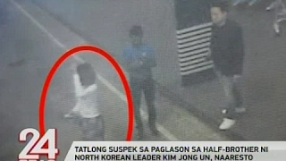 24 Oras: Tatlong suspek sa paglason sa half-brother ni North Korean Leader Kim Jong Un, naaresto