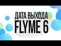 Когда там уже Flyme 6 Global? (Дата выхода и открытая бета)