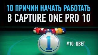 10 причин начать работать в Capture One Pro 10. Цвет. Александр Свет
