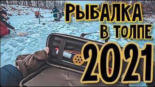 Закормил И Понеслось!!! Сумасшедший Клёв Бели... Лучшая Рыбалка Зимнего Сезона 2020-2021...