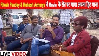 Ritesh Pandey & Mahesh Acharya ने Movie के सेट पे गाया अपना हिट गाना Planet Bhojpuri