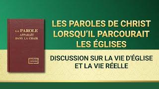 Paroles de Dieu « Discussion sur la vie d'Église et la vie réelle »