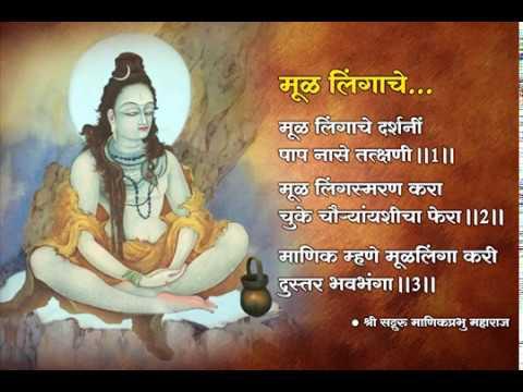 Moola Lingache Darshani - मूळलिंगाचे दर्शनीं - Shankar Bhajan by Shri Manik Prabhu Maharaj