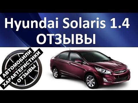 Хендай Солярис 1.4 Hyundai Solaris 1.4 . Отзывы об автомобиле.