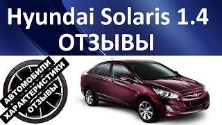 Хендай Солярис 1.4 Hyundai Solaris 1.4 . Отзывы об автомобиле. смотреть