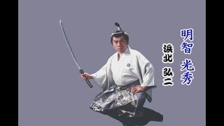 説明 浜松の演歌歌手、浜北弘二さんの「明智光秀」を紹介します。
