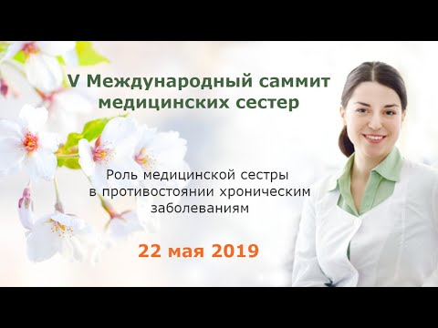 V Международный  саммит медицинских сестер