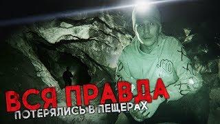 """Фото с обложки Вся Правда О Видео """"Потерялись В Пещерах"""""""