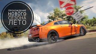 Прохождение нового сезона Forza Horizon 4