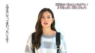 現役大学生モデルの紗佳・はる・ミナの3人に、大学に入って変化したことを質問してみました!