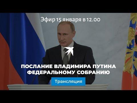 Послание Владимира Путина Федеральному собранию: прямая трансляция
