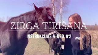"""ZIRGA TĪRĪŠANA Kā darīt? Kā nedarīt! """"Mītavas zirgi"""" instrukcijas VIDEO #2"""