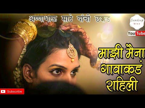 Mazi Maina Gavakad Rahili Live- माझी मैना गावाकडं राहिली
