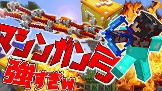 【Minecraft】フルオートマシンガン弓がマジで強すぎるwラッキースカイウ…
