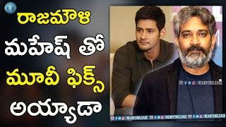 Rajamouli interested to take a film with mahesh soon | #mahesh24 | ss rajamouli | mahesh babu