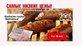 реклама мясокомбинат Солигорск