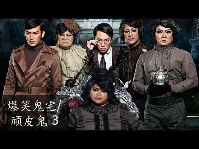 泰国喜剧电影(全部电影)爆笑鬼宅/ 顽皮鬼 3