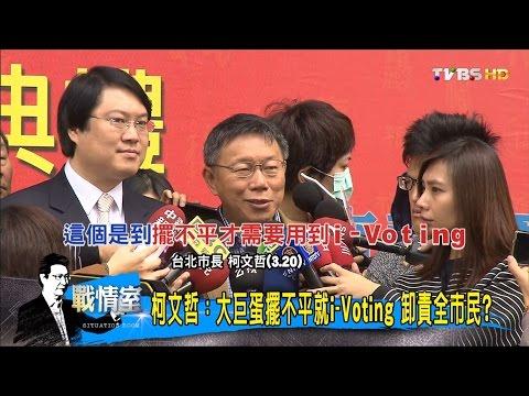 柯文哲:大巨蛋擺不平就i-Voting 卸責全市民?少康戰情室 20160321 (完整版)