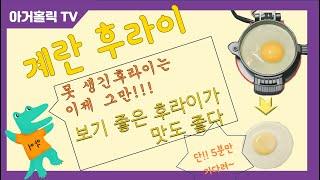 계란 후라이 이쁘게 만들기 feat. 해밀턴비치 샌드위…