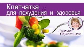 Клетчатка для похудения и здоровья/Светлана Стрельникова, Андрей Ильницкий