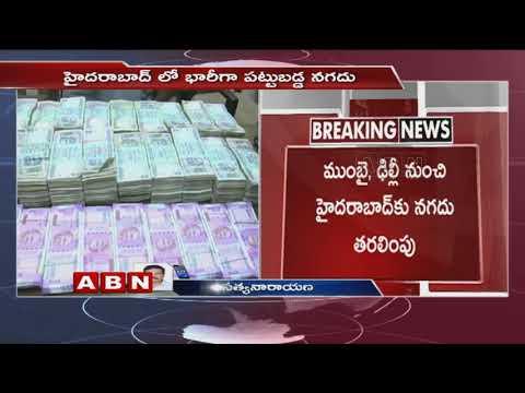 Police seize 7 crore Hawala Money in Hyderabad | 2 held | ABN Telugu