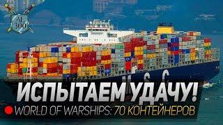 ИСПЫТАЕМ УДАЧУ! ◆ World of Warships: открываю 70 контейнеров