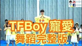 TFboys 寵愛 宠爱 舞蹈鏡面版 波波星球 泡泡哥哥 兒童律動 MV舞蹈 幼兒男神 兒童舞蹈