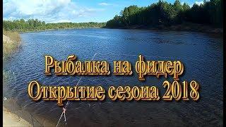 Рыбалка на фидер.  Открытие сезона 2018.