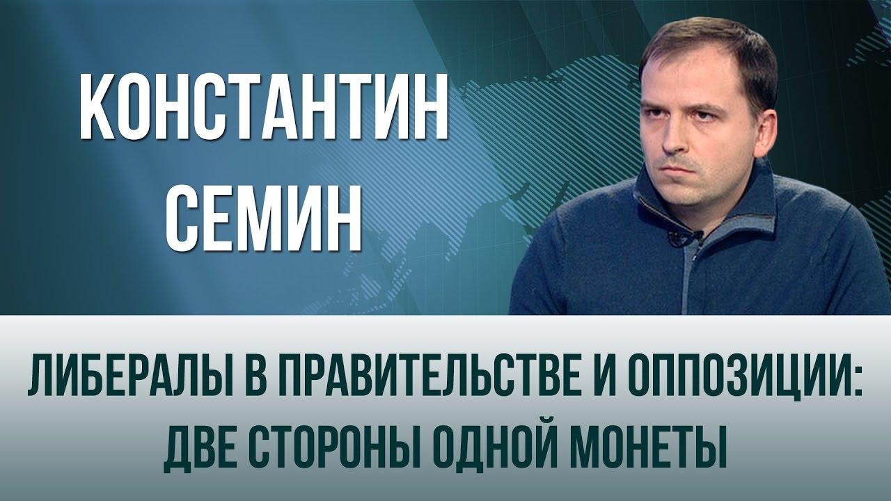 """Константин Семин. """"Либералы в правительстве и оппозиции: две стороны одной монеты"""""""
